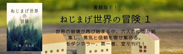 ねじまげ世界の冒険 書籍版