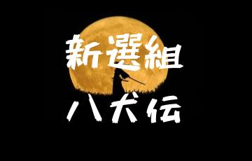 新撰組八犬伝 新撰組の保護者 小島鹿之助