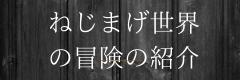 ねじまげ世界の冒険 作品紹介