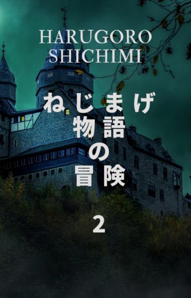 ねじまげ物語の冒険 2