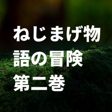 ねじまげ物語の冒険 第二巻
