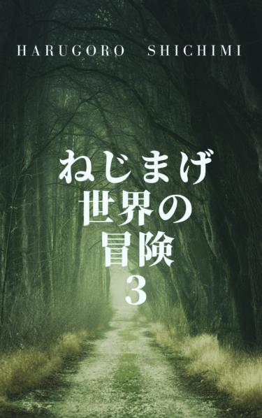 ねじまげ世界の冒険 第三巻