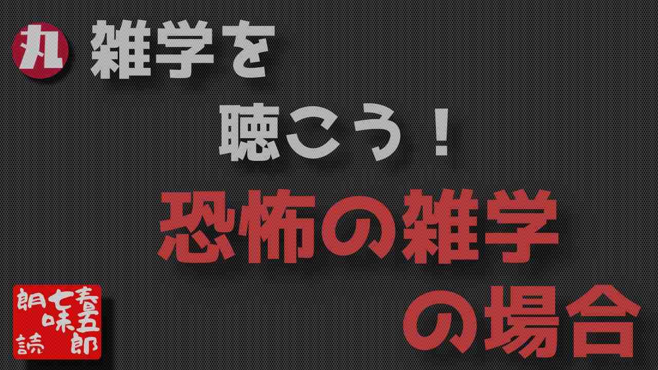 YouTube朗読動画のコーナー! 雑学を聴こう!