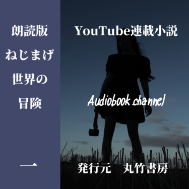AudiobookChannel企画! 第二弾! 自作小説を読み上げやがれ! YouTube連載小説を立ち上げて、YouTuber作家になりやがれ! 編