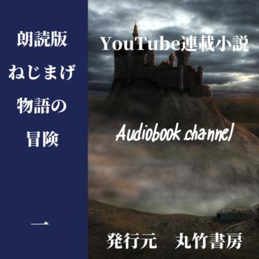 Audiobook.Channel企画第一弾! 朗読が下手くそだったので、ボイストレーニングにチャレンジしてみた! 編