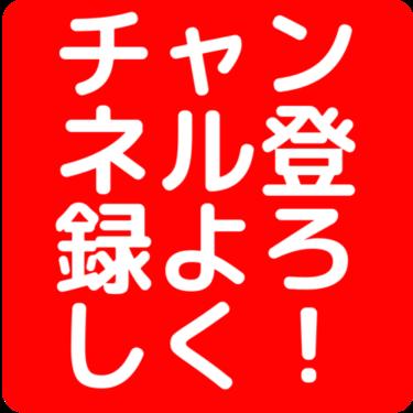 朗読動画放送局! 【AudiobookChannel】 のご紹介!