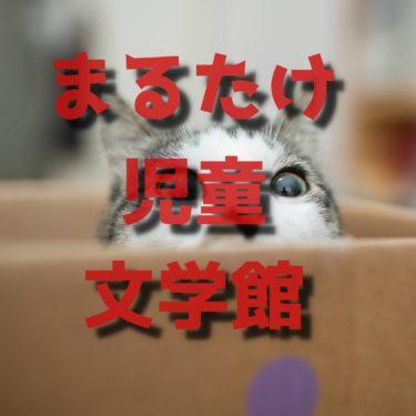 まるたけ児童文学館!