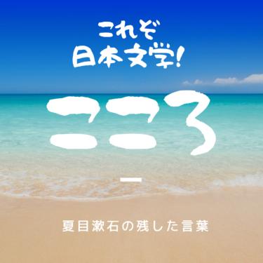 夏目漱石 こころ 第一話