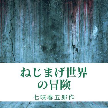 七味春五郎著 ねじまげ世界の冒険をご紹介!  発行元丸竹書房