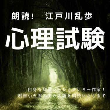 朗読 江戸川乱歩 「心理試験①」