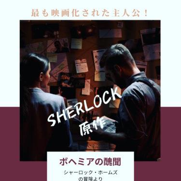 朗読 シャーロック・ホームズシリーズ! 「ボヘミアの醜聞」