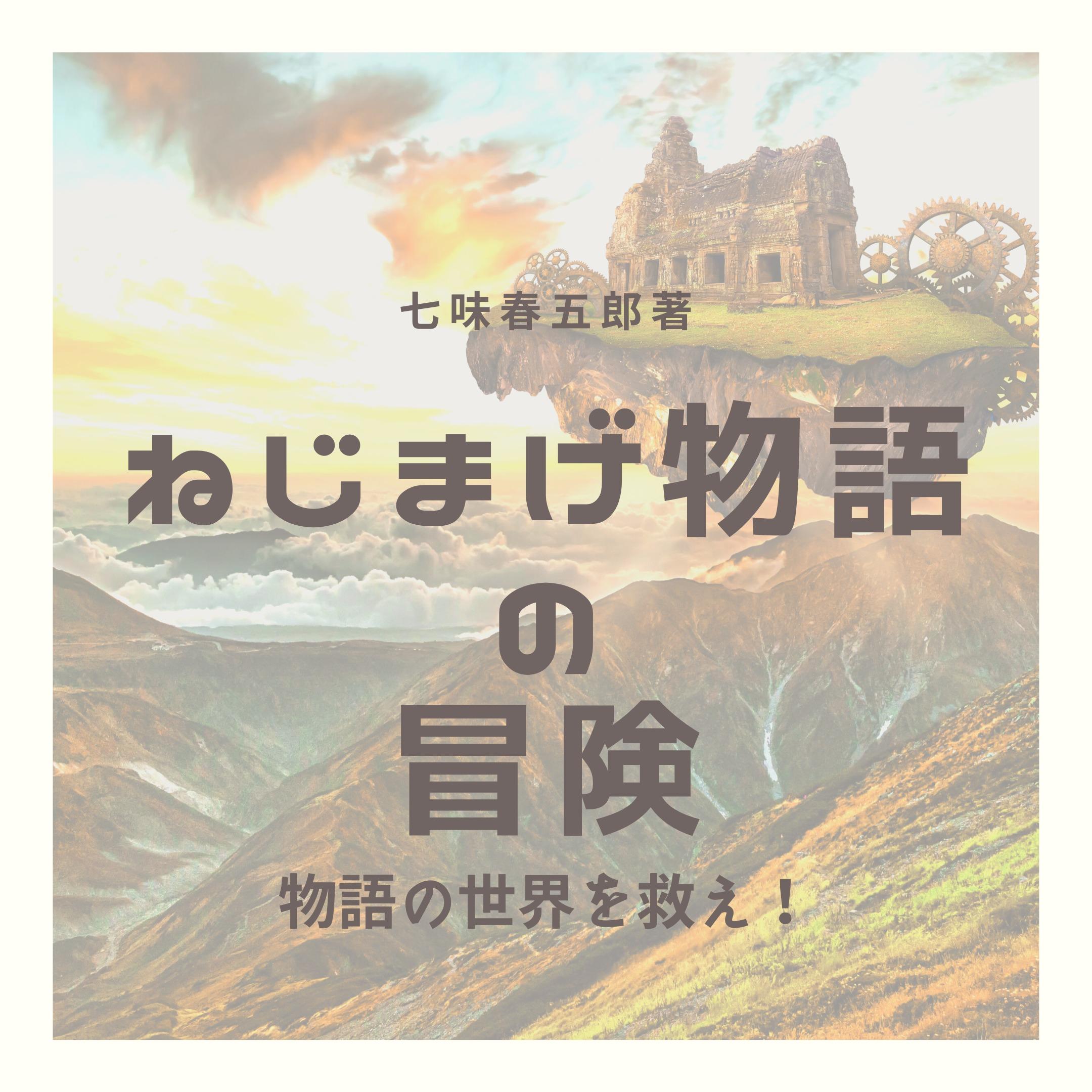 七味春五郎著 ねじまげ物語の冒険をご紹介!  発行元丸竹書房