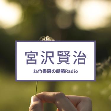 朗読 宮沢賢治「セロ弾きのゴーシュ」