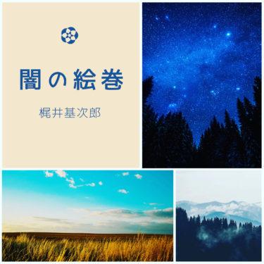 朗読 梶井基次郎 「闇の絵巻」