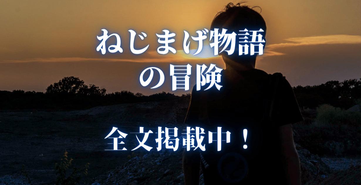 ねじまげ物語の冒険 全文掲載!