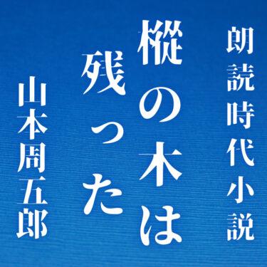 完結いたしました! 朗読時代小説【樅の木は残った】山本周五郎  朗読七味春五郎