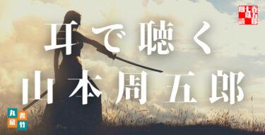 新チャンネル【耳で聴く山本周五郎】