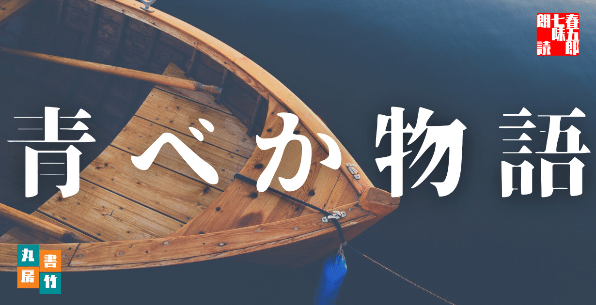 名作【青ベか物語】を朗読中!