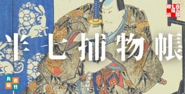 岡本綺堂の名作 半七捕物帖を朗読連載中!