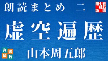 朗読新連載! 「虚空遍歴」特設ページ  書き手山本周五郎  読み手七味春五郎