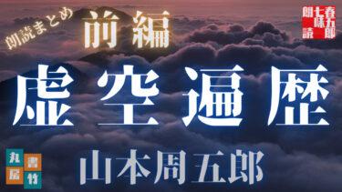 朗読連載! 「虚空遍歴」完結しました!  書き手山本周五郎  読み手七味春五郎