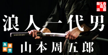 「浪人一代男」 山本周五郎の傑作短編です。剣の達人だが、藩を救うために罪人として、国を追われた男が、乳兄弟の姫を救うために再び立ち上がる!