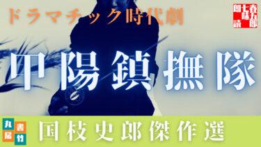 【朗読時代小説】国枝史郎/甲州鎮撫隊  新撰組一番隊組長沖田総司の悲恋を描いた佳作です。