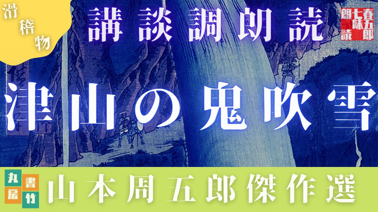 山本周五郎の滑稽もの 『津山の鬼吹雪』全文朗読
