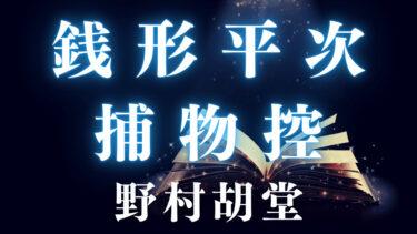 銭形平次捕物控 全383編の名作を朗読中!