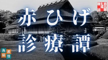 山本周五郎の連作短編! 赤ひげ診療譚