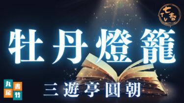 三遊亭圓朝師匠の牡丹燈籠を全文朗読中!