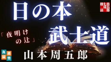【朗読まとめ】山本周五郎/夜明けの辻  再録シリーズ 四  【朗読時代小説】